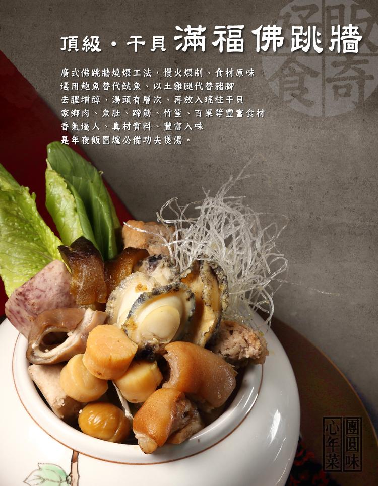 【团圆味.心年菜】顶级干贝满福佛跳墙